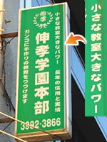 伸孝学園_看板